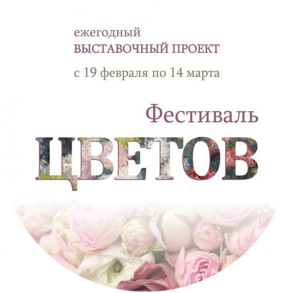 ФЕСТИВАЛЬ ЦВЕТОВ 19 ФЕВРАЛЯ 14 МАРТА
